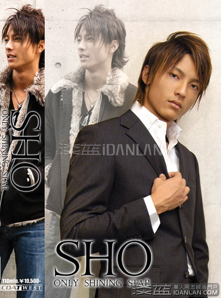 Sho Only Shining Star